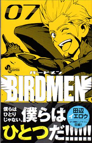 バードメン第7巻